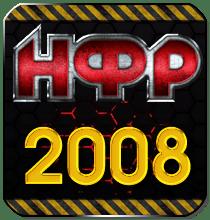 Видео реслинг шоу НФР 2008 года