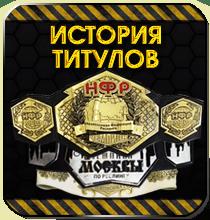 История Чемпионских титулов НФР