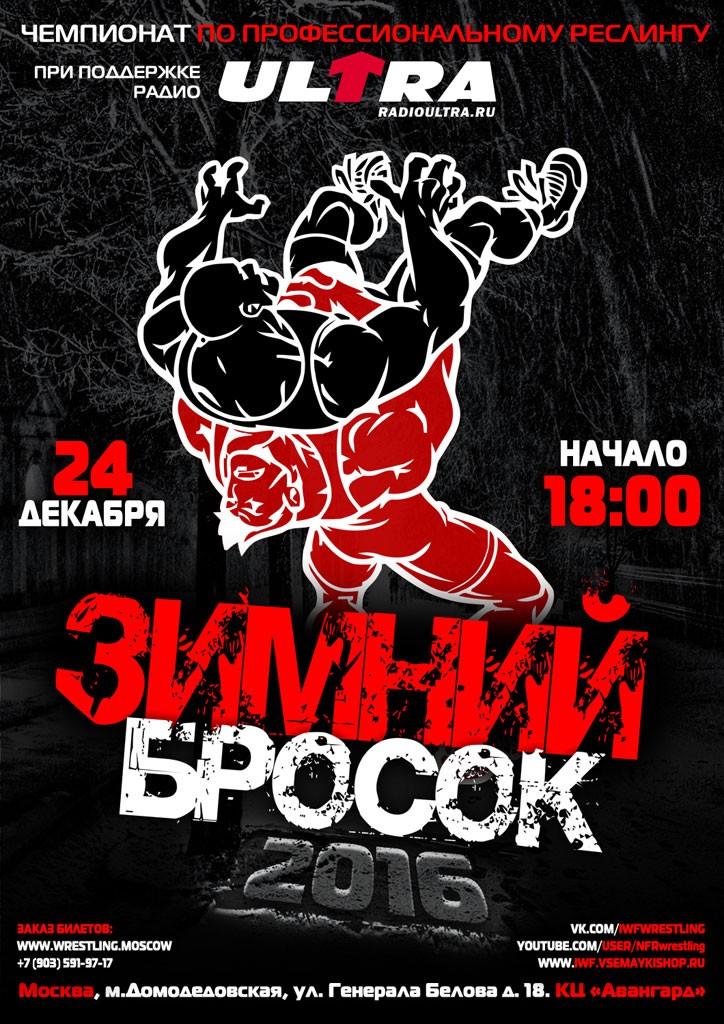 """НФР: """"Зимний Бросок"""" 2016"""