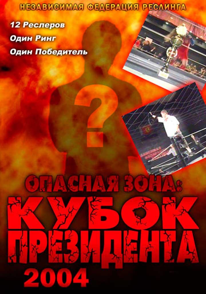 "НФР ""Кубок Президента"" 2004"