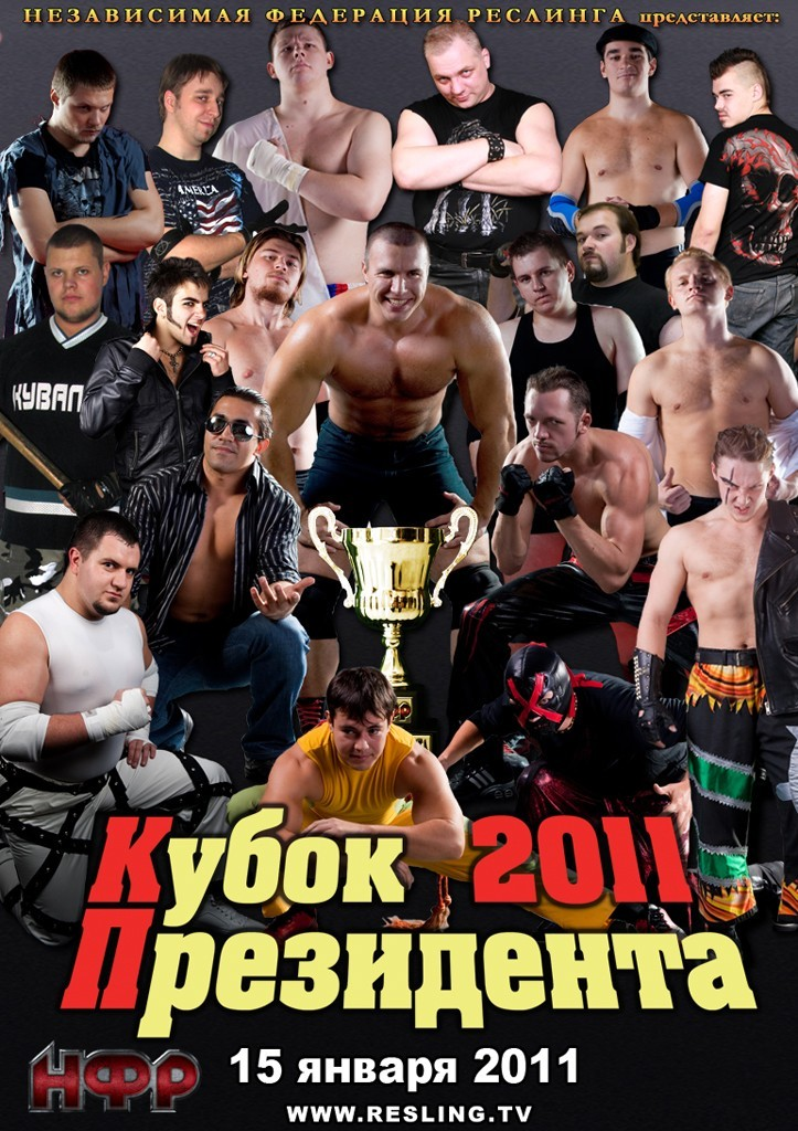 "НФР ""Кубок Президента"" 2011"