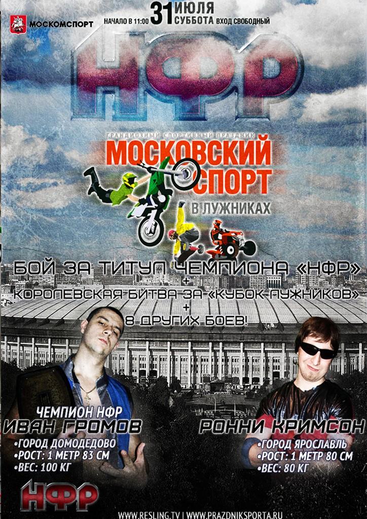 """Показательные выступления на празднике """"Московский спорт 2010"""""""