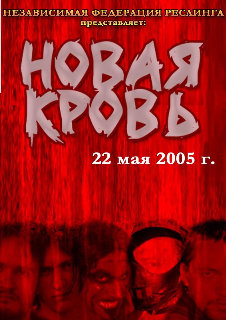 """НФР """"Новая кровь"""" 2005"""