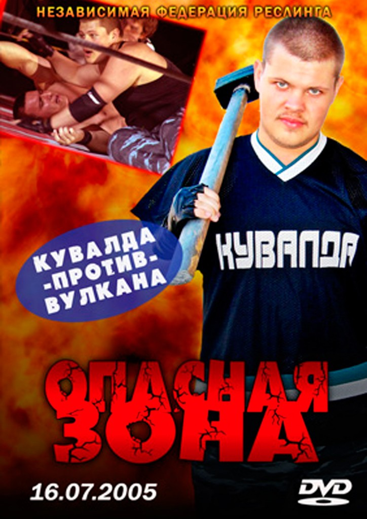 """НФР """"Опасная Зона"""" №13"""