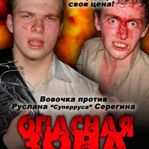"""НФР """"Опасная Зона"""" №14"""