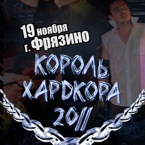 """НФР """"Король Хардкора"""" 2011"""