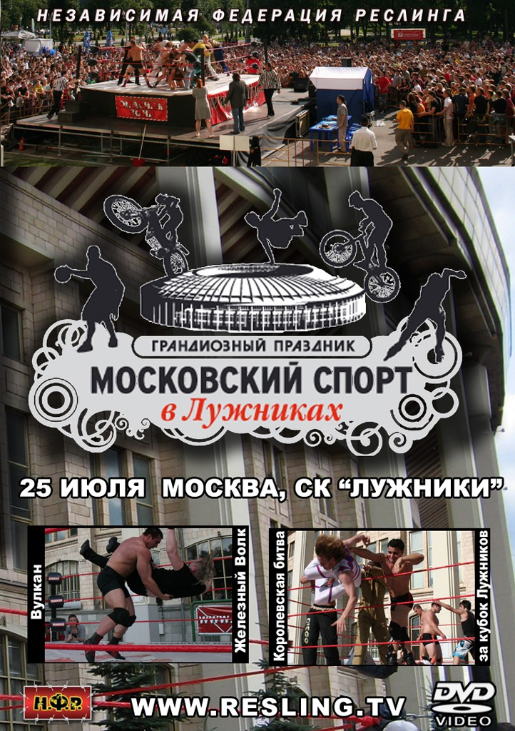 """Показательное Шоу НФР на празднике """"Московский Спорт"""""""