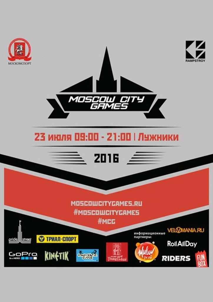 "НФР на празднике ""Московский Спорт"" 2016"