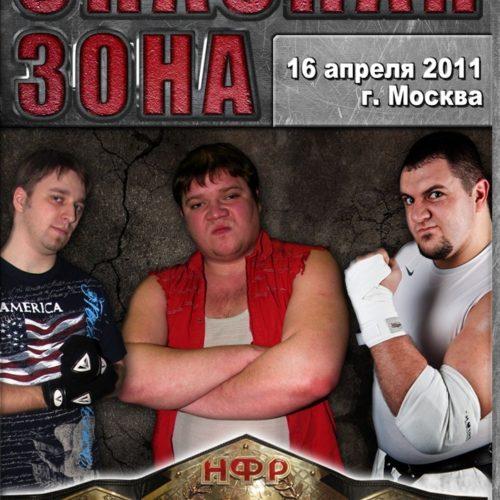 """НФР """"Опасная Зона"""" №64"""