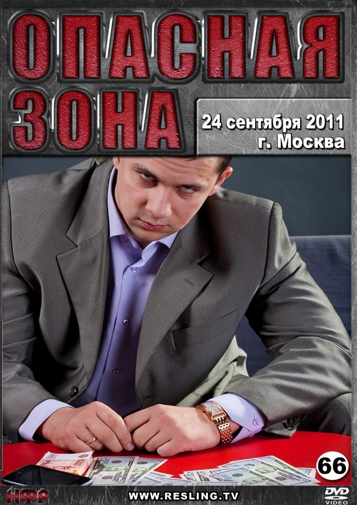 """НФР """"Опасная Зона"""" №66"""