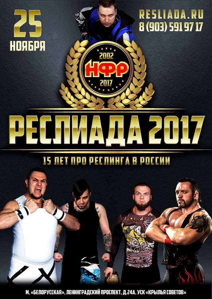 "НФР ""Реслиада"" 2017"