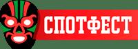 СПОТФЕСТ - это первое в России печатное издание о рестлинге.