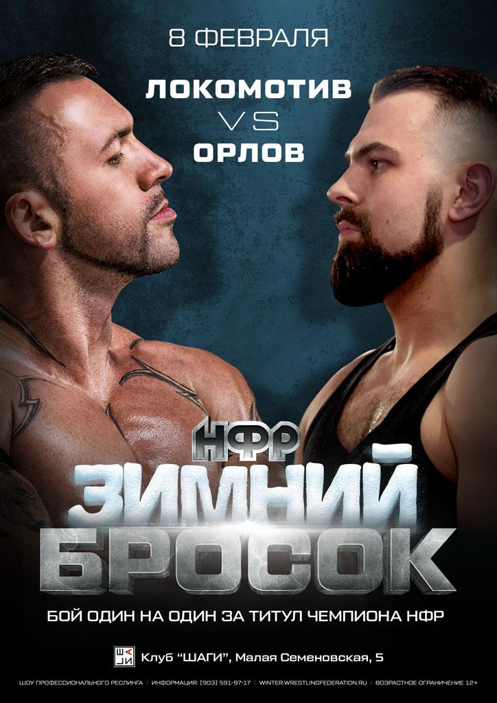 """НФР """"Зимний Бросок"""" 2020"""