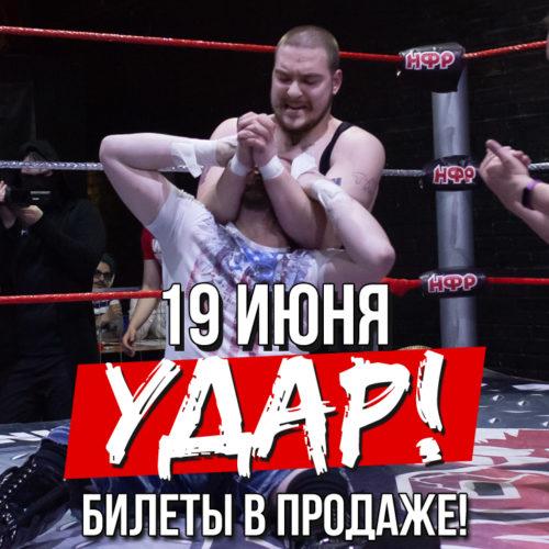 "НФР ""Удар"" LIVE! 19 июня"