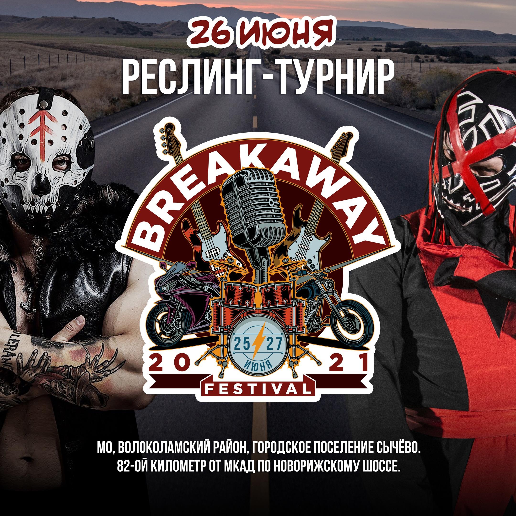 Breakaway Festival 2021