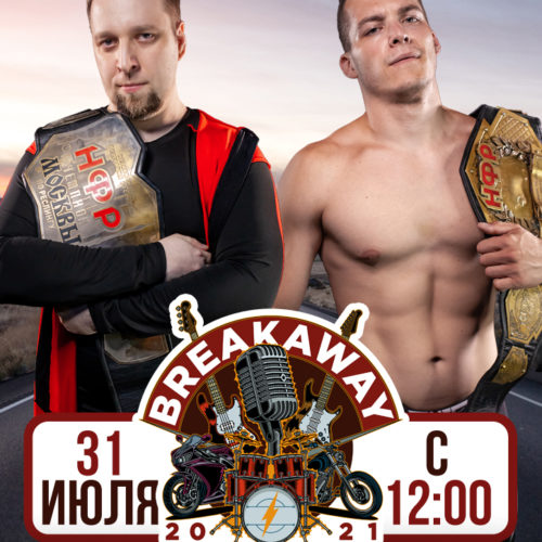 "НФР на ""Breakaway Festival"" 2021"